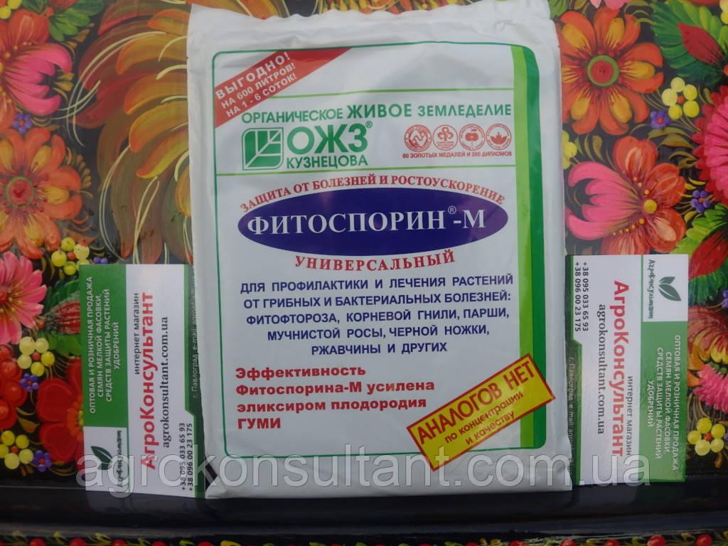 Фитоспорин м,  200 г — от грибных и бактериальных болезней на растениях