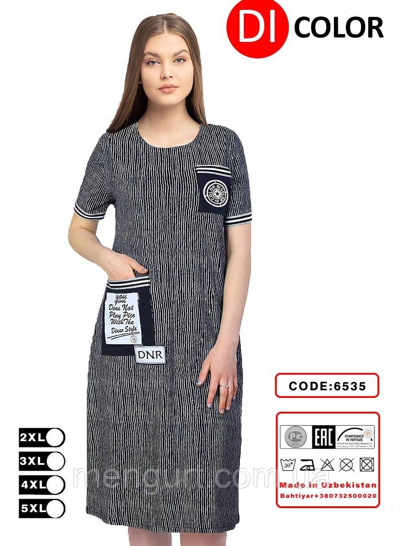 Женский  халат-платье в полоску
