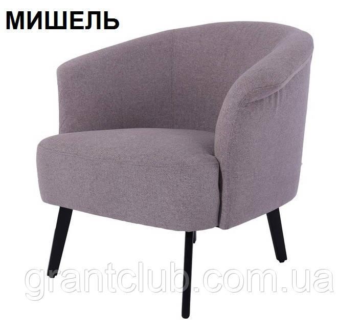 Кресло Мишель серое Vetro Mebel (бесплатная доставка)