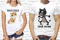 """Парные футболки для двоих с принтом """"Коты: Твоя киса/Твой котик"""" Push IT, Белый"""