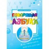 Пособие для говорящей ручки ЗНАТОК (ІІ поколение, без чипа) КНИГА Русская азбука