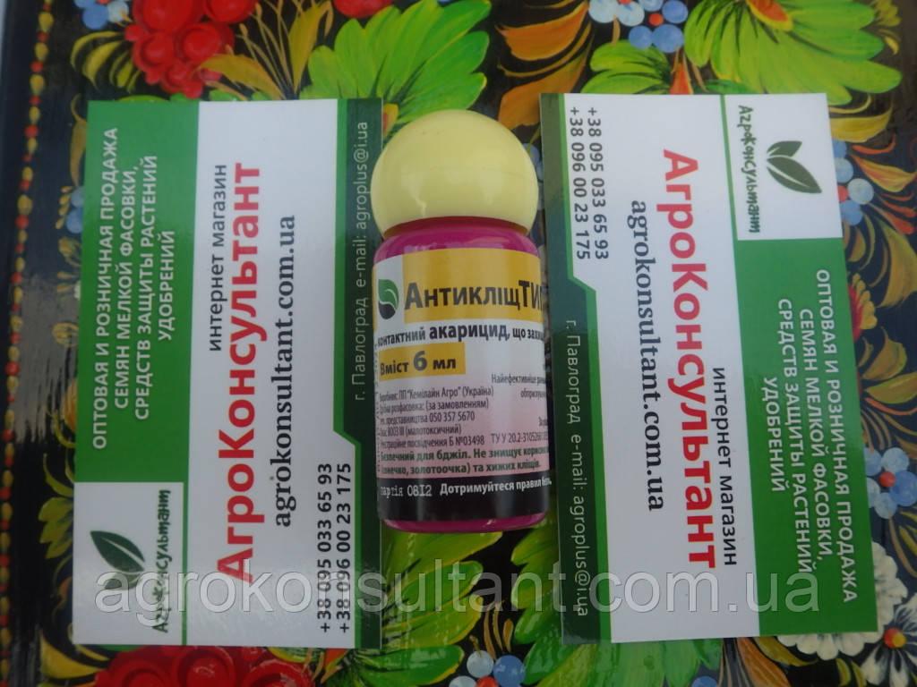 Антиклещ (Тигрис ®), 50% КС 6 мл препарат акарицид