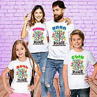 """Футболки семейные Push IT для всей семьи """"Семейное дерево"""""""
