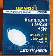 Вбудована універсальна кругла LED панель Lemanso15W 1200LM 85-265V 4500K офісно-торгове освітлення LM1044