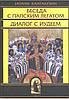 Беседа с папским легатом. Диалог с иудеем и другие сочинения