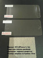 Пленка на телефон. Комплект для IPhone 5, 5s Задняя+передняя