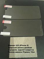 Пленка на телефон. Комплект для IPhone 6 Задняя+передняя