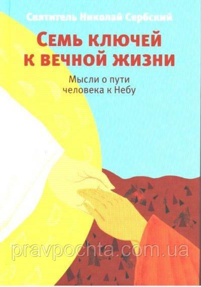 Семь ключей к вечной жизни. Мысли о пути человека к Небу. Свят. Николай Сербский