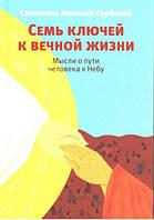 Семь ключей к вечной жизни. Мысли о пути человека к Небу. Свят. Николай Сербский, фото 1