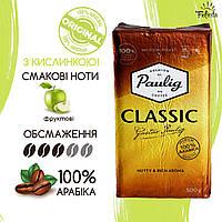 Кофе молотый натуральный заварной Paulig Classic 500 г 100 % Арабика с кислинкой для кофеварок и кофемашин