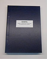 Журнал в твердом переплете 230 листов А4, фото 1