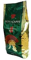 Кофе Roma Caffe Elite (90% арабика,10% робуста) 1 кг