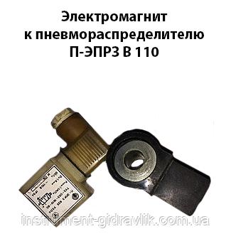 Электромагнит к пневмораспределителю П-ЭПР3 В110