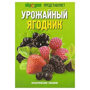 """Практичний псібник """"Врожайний ягідник"""""""