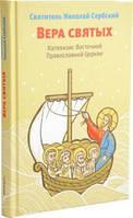 Вера святых: Катехизис Восточной Православной Церкви. Свят. Николай Сербский