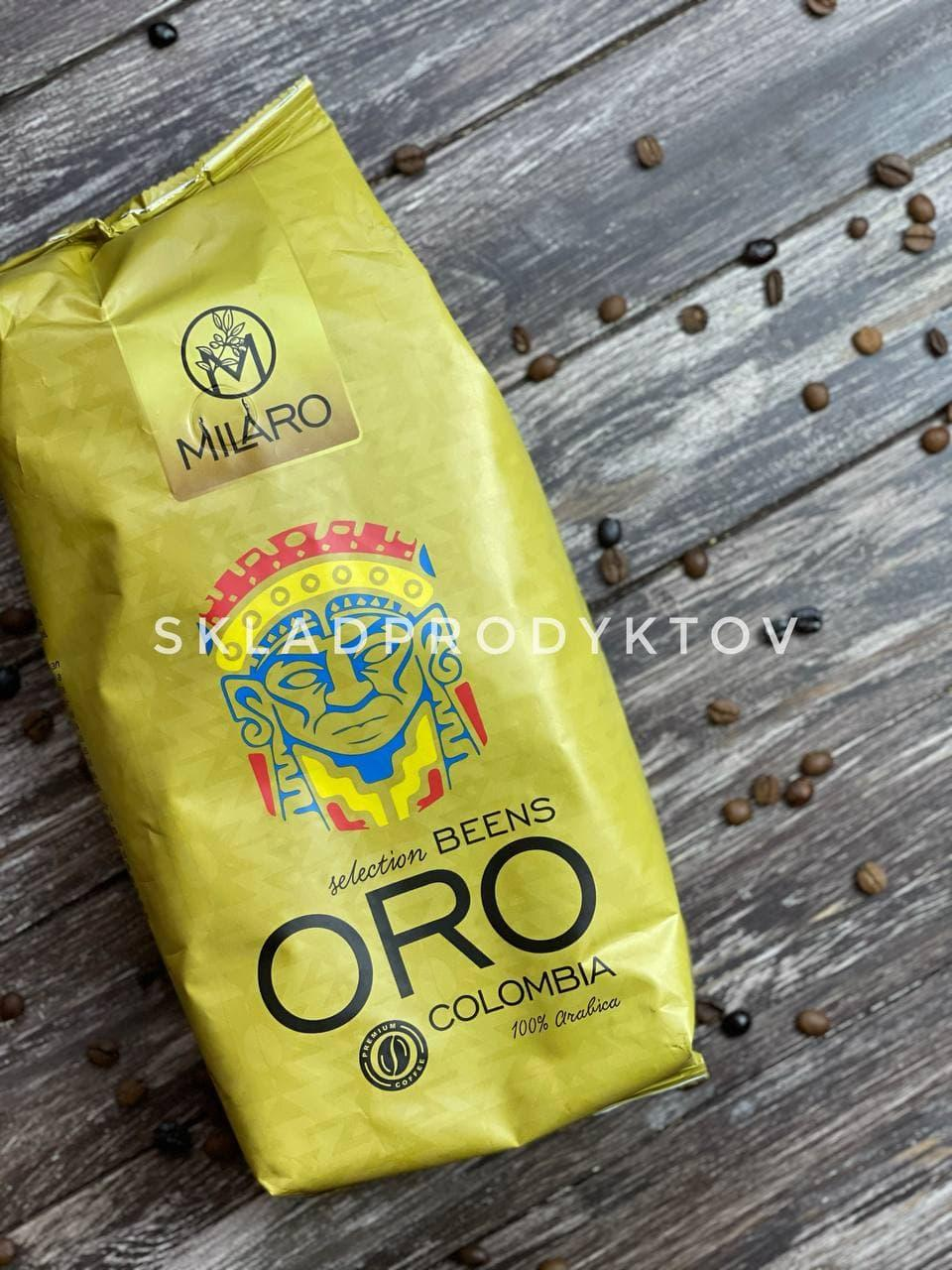 Кава в зернах Milaro ORO 1кг, 100% арабіка Іспанія