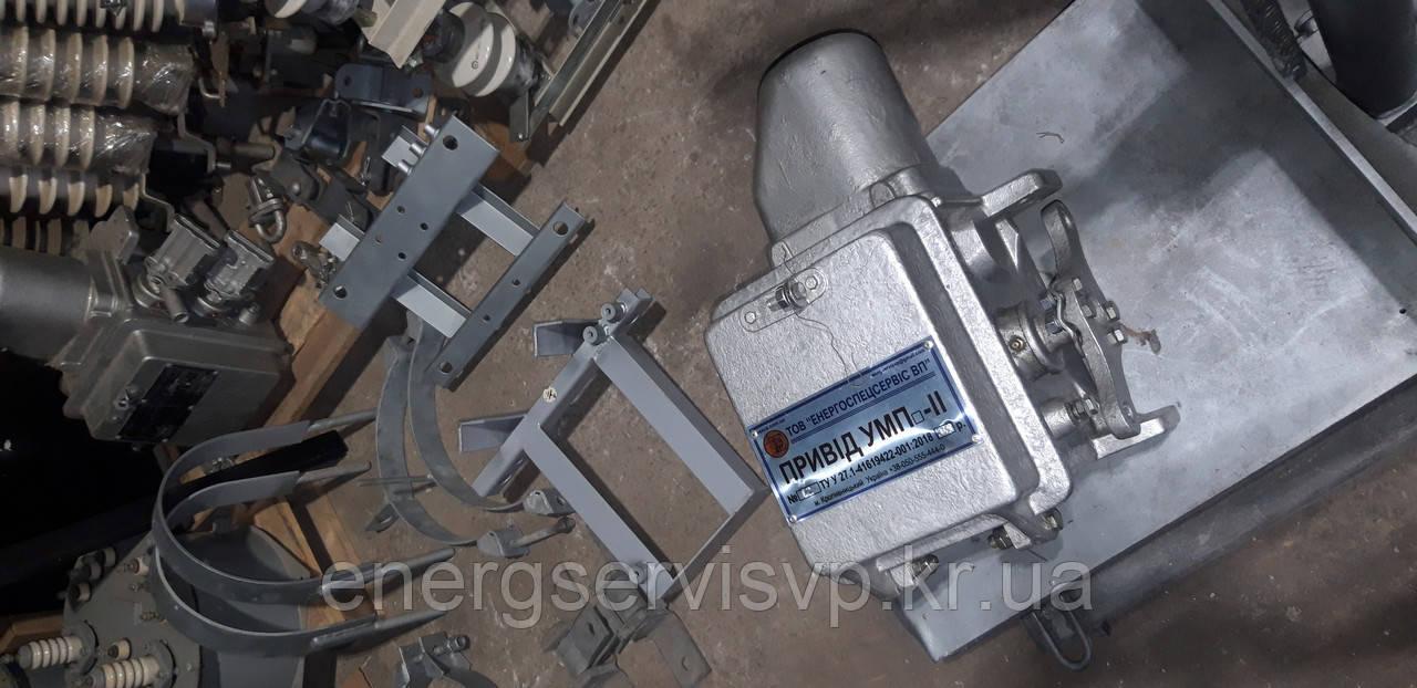 Привод моторный УМПЗ-ІІ