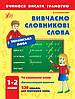 Українська мова. Вивчаємо словникові слова. 1-2 класи.