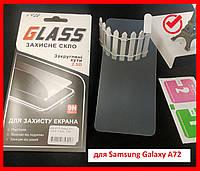 Захисне скло для Samsung Galaxy A72 (2021) A725, захисне скло для телефону самсунг А72