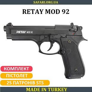 Стартовый пистолет Retay mod 92 Black Сигнальный пистолет Retay mod 92 черный Шумовой пистолет Retay mod 92