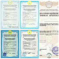 Сертификаты для выполнения проектных работ