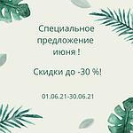 Акция!  Скидки до -30 % на ТМ Acorelle,Eliah Sahil,Corman Organyc,Osma.Organic Surge,Uberwood,Zuii Organic!