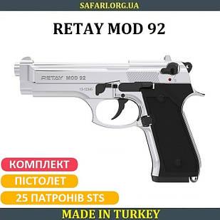 Стартовый пистолет Retay Mod 92 Nickel Сигнальный пистолет Retay Mod 92 Никель Шумовой пистолет Retay Mod 92