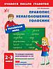 Українська мова. Правопис ненаголошених голосних. 2-3 класи.