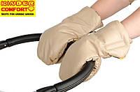 Муфта-рукавички для коляски и санок (Бежевый), Kinder Comfort