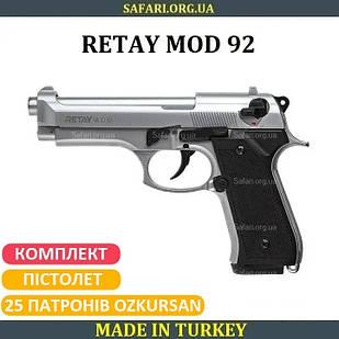 Стартовый пистолет Retay Mod 92 Chrome Сигнальный пистолет Retay Mod 92 Хром Шумовой пистолет Retay Mod 92