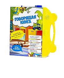 Детская интерактивная Говорящая Книга Желтая русский и английский язык