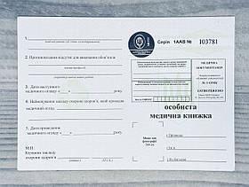 Медична книжка з голограмою зел. №1 ОМК Україна