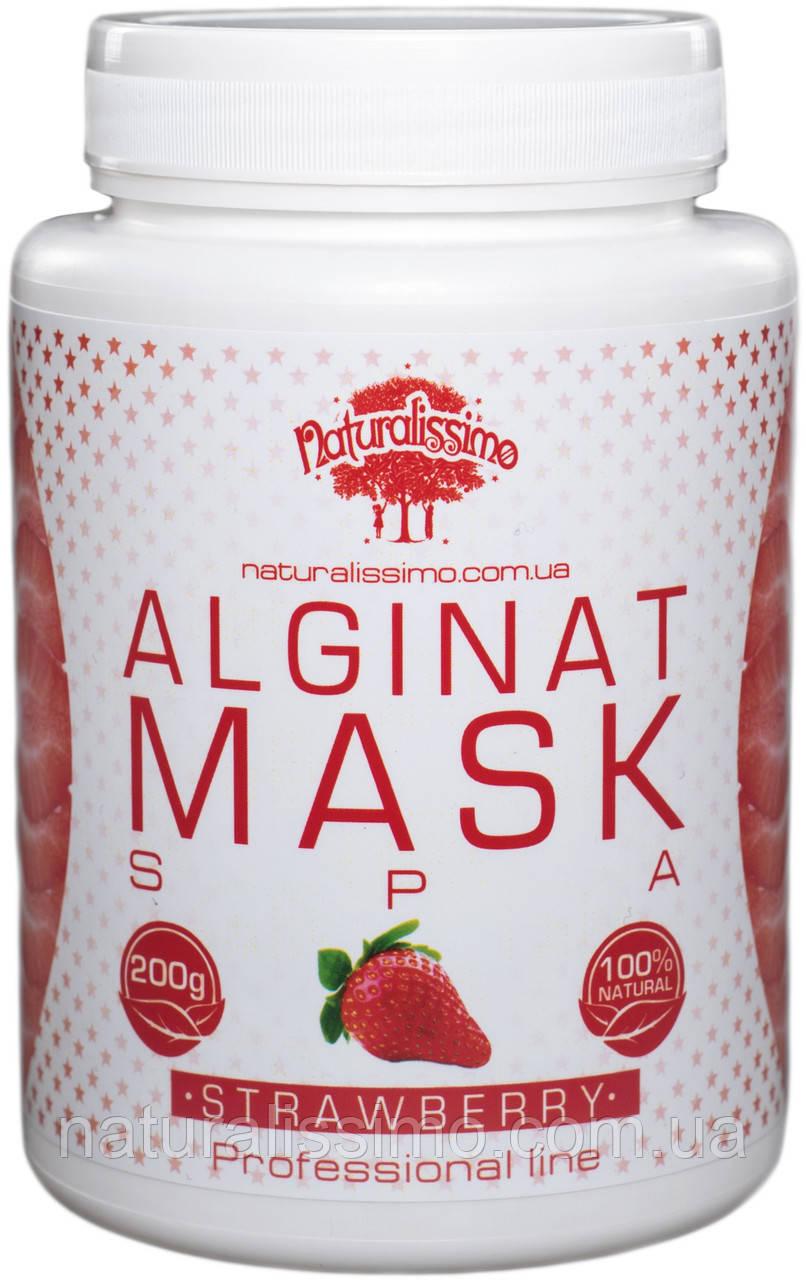 Альгинатная маска с клубникой, 1000 г