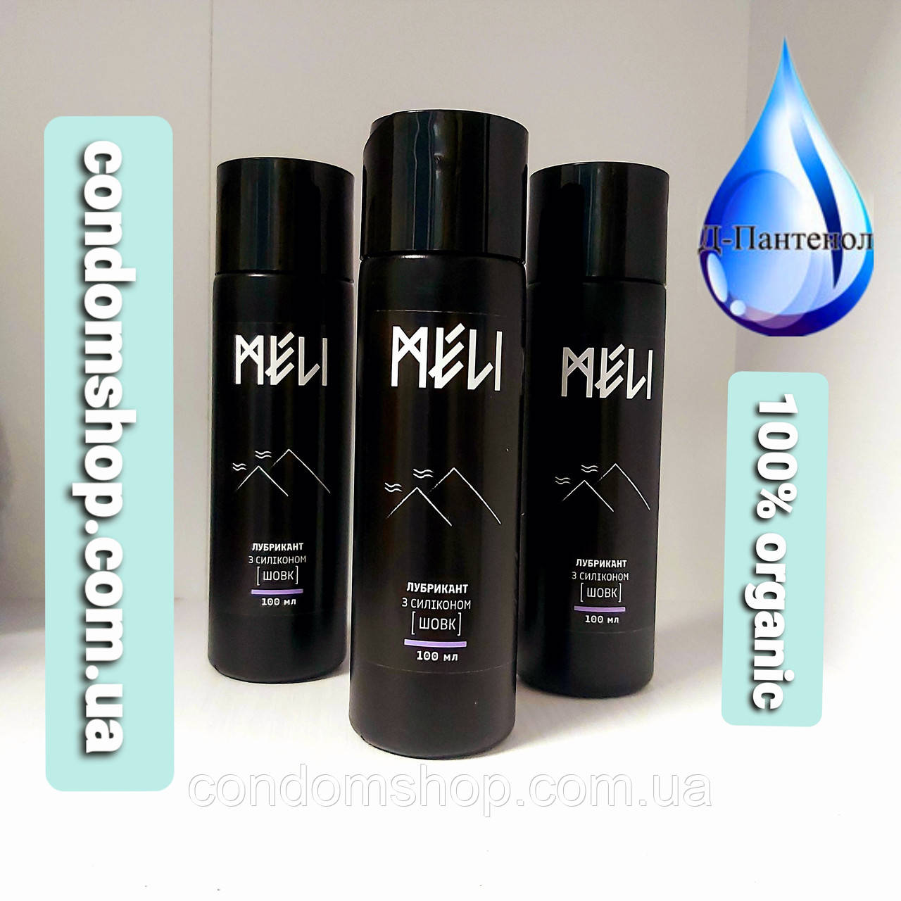 Гель-смазка для интимного массажа Meli шёлк  вода+силикон.100% organic. 100 ml.Для всех видов секса и массажа.