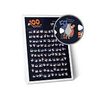 "Скретч постер ""#100 BucketList KAMASUTRA edition"" (тубус)"