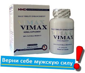 Vimax 60 Канада Вимакс  самый эффективный препарат для потенции без рецепта от импотенци Таблетки для стояка