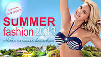 Флоранж коллекция Summer Fashion 2013