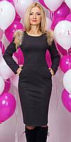 Женское платье из итальянского трикотажа серого цвета с натуральным мехом.