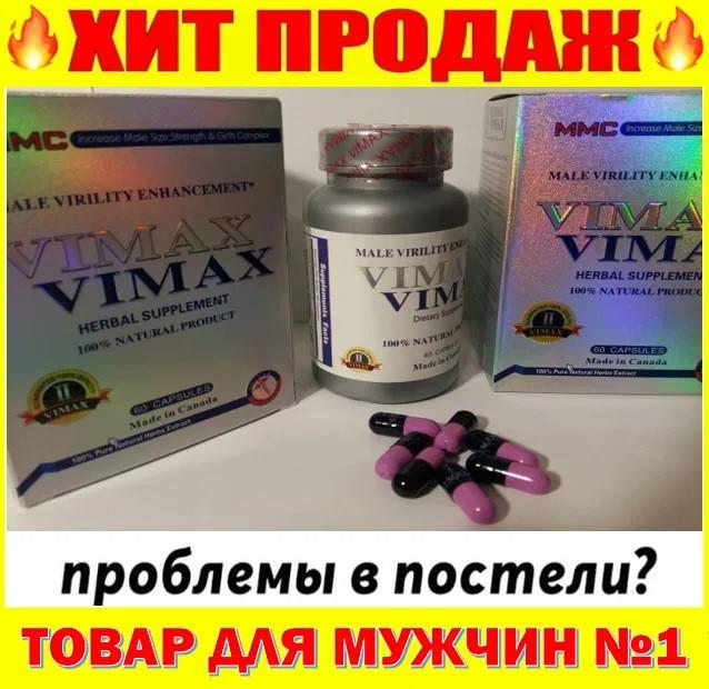 Vimax 60 Канада Оригінал №2 Покращений Vimax вімакс вже в Україні, Препарати для потенції для чоловіків