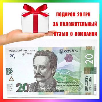 20 грн пополнения на мобильный счет за положительный отзыв о компании