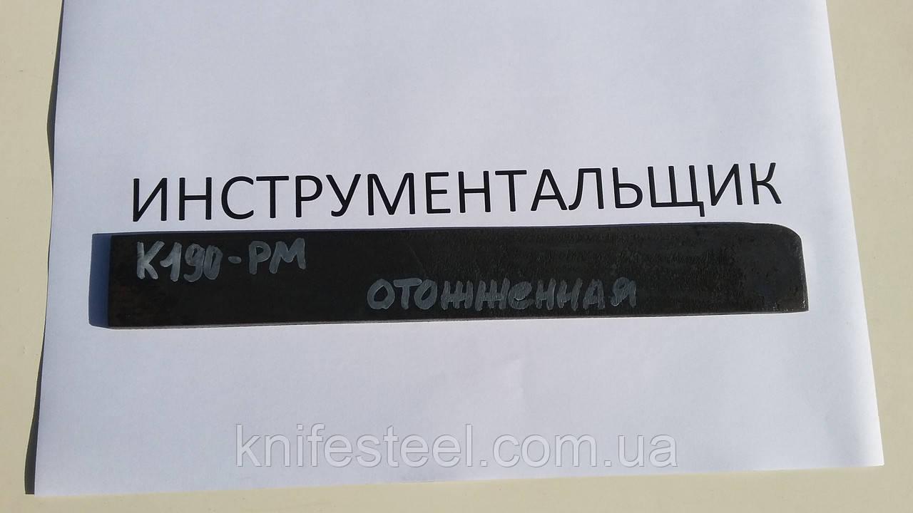Заготівля для ножа сталь К190-РМ 200х35-36х4,1 мм сира