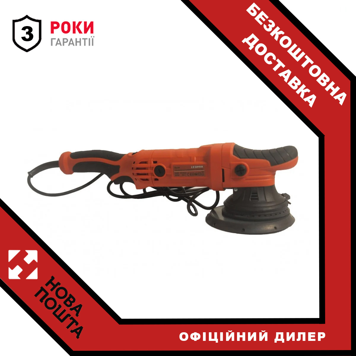 Полировальная машинка LEOMIX LPX-9/150