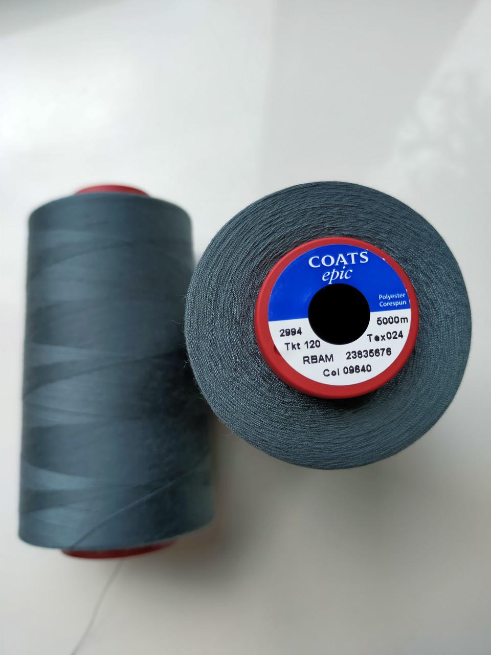 Нитки Coats Epic 09640/ 120/5000м.