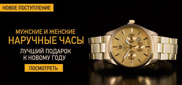 купить часы ― лучший подарок на новый год!