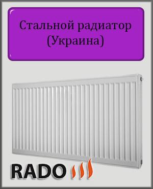 Стальной радиатор Rado 500х700 22 тип
