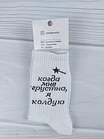 Носки унисекс М3 (размер 36-40, 41-46)