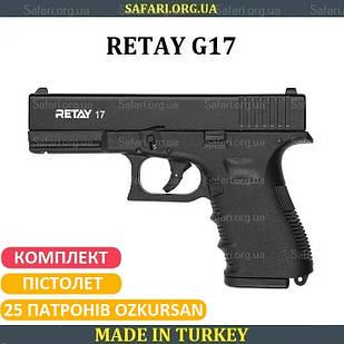 Стартовый пистолет Retay G17 Black Сигнальный пистолет Retay G17 Черный Шумовой пистолет Retay G17