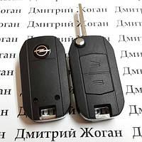 Корпус выкидного авто ключа для Opel (Опель) ASTRA, OMEGA, VECTRA 2 - кнопки