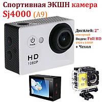 Экшн камера Sj4000 (A9)