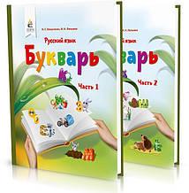 1 КЛАС. Буквар. Російська мова. Комплект, частина 1 і 2 (Вашуленко М. С.), Освіта